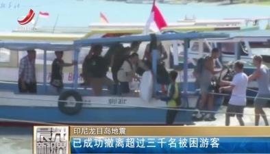 印尼龍目島地震:已成功撤離超過三千名被困遊客