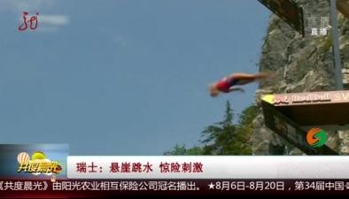 瑞士:懸崖跳水 驚險刺激