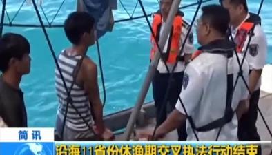 沿海11省份休漁期交叉執法行動結束