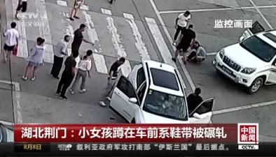 湖北荊門:小女孩蹲在車前係鞋帶被碾軋