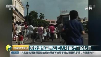 騎行運動更新古巴人對自行車的認識