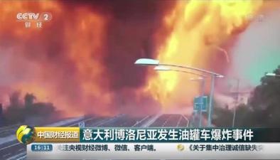 意大利博洛尼亞發生油罐車爆炸事件