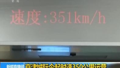 京津城際今起時速350公裏運營