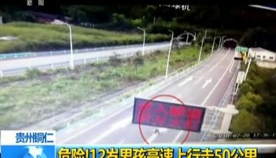 貴州銅仁:危險!12歲男孩高速上行走50公裏