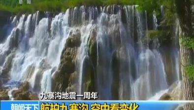 九寨溝地震一周年:航拍九寨溝 空中看變化