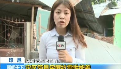 印尼:央視記者探訪龍目島地震災區災區 簡易房屋抗震性能差
