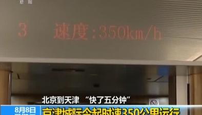 """北京到天津 """"快了五分鐘"""":京津城際今起時速350公裏運行"""