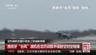 """西班牙""""臺風""""戰機在北約訓練中誤射空對空導彈"""