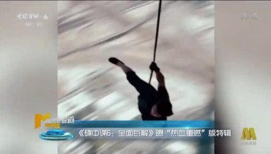 """《碟中諜6:全面瓦解》曝""""熱血重燃""""版特輯"""