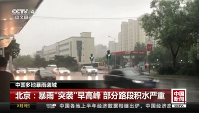 中國多地暴雨襲城