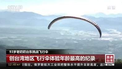 93歲老奶奶挑戰飛行傘
