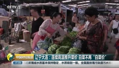 """遼寧大連:連續高溫推升菜價 白菜不再""""白菜價"""""""