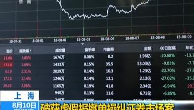 上海:破獲虛假報撤單操縱證券市場案