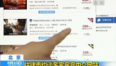 北京:住建委約談多家房産中介網站
