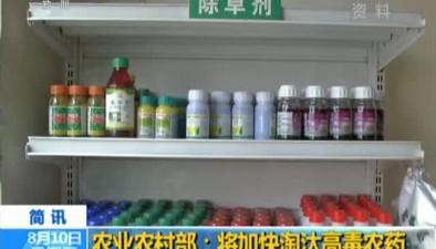 農業農村部:將加快淘汰高毒農藥