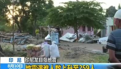 印尼龍目島:地震地震遇難人數上升至259人