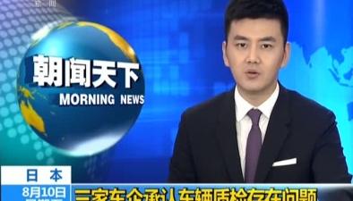 日本:三家車企承認車輛質檢存在問題
