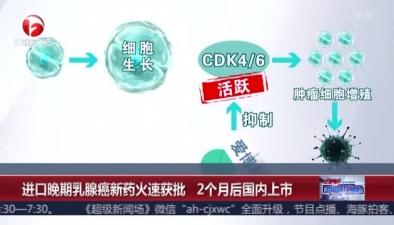 進口晚期乳腺癌新藥火速獲批 2個月後國內上市
