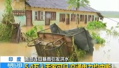 印度南部連日暴雨引發洪水:5.4萬人無家可歸 交通電力均中斷