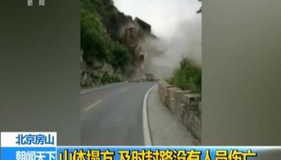 北京房山:山體塌方 及時封路沒有人員傷亡