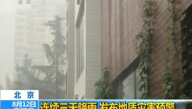 北京:連續三天降雨 發布地質災害預警