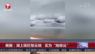 """美國:湖上現巨型雲墻 實為""""陸架雲"""""""