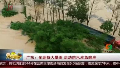 廣東:多地特大暴雨 啟動防汛應急響應