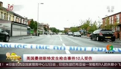 英國曼徹斯特發生槍擊事件10人受傷