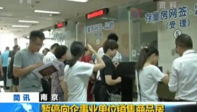 南京:暫停向企事業單位銷售商品房