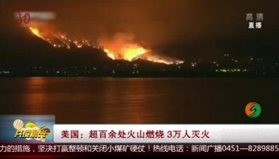 美國:超百余處山火燃燒 3萬人滅火
