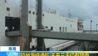 海南:瓊州海峽通航 未來三天仍有降雨