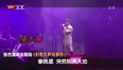 張傑 巡演北京站火力開唱