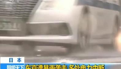 日本:東京遭暴雨襲擊 多處電力中斷