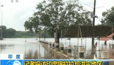 印度:記者探訪印度喀拉拉邦洪災地區