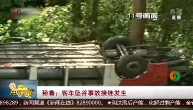 秘魯:客車墜谷事故接連發生
