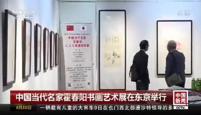 中國當代名家霍春陽書畫藝術展在東京舉行