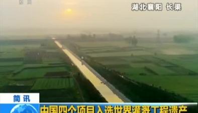 中國四個項目入選世界灌溉工程遺産