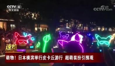 萌物!日本橫濱舉行皮卡丘遊行 超萌裝扮引圍觀