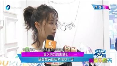 首次挑戰喜劇題材 藍盈瑩突破自我信心十足