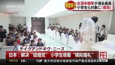 """日本:解決""""結婚荒"""" 小學生觀看""""模擬婚禮"""""""
