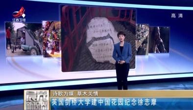 英國劍橋大學建中國花園紀念徐志摩