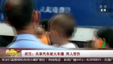 武漢:共享汽車被火車撞 兩人受傷