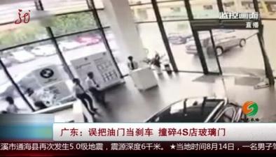 廣東:誤把油門當剎車 撞碎4S店玻璃門