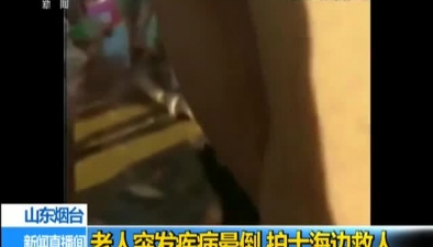 山東煙臺:老人突發疾病暈倒 護士海邊救人