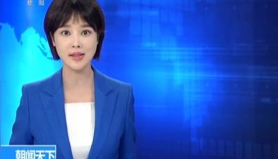 貴州威寧縣昨晚發生4.4級地震
