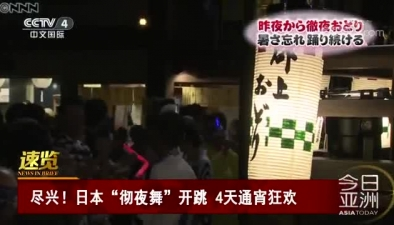 """盡興!日本""""徹夜舞""""開跳 4天通宵狂歡"""