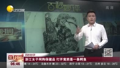 浙江女子網購保健品 打開竟然是一條鱷魚