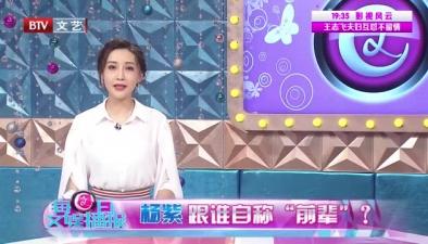 """楊紫 跟誰自稱""""前輩"""""""