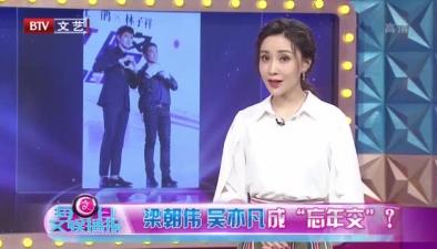 """梁朝偉 吳亦凡成""""忘年交""""?"""