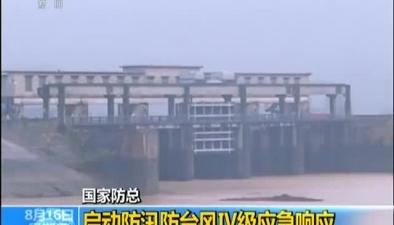 國家防總:啟動防汛防臺風Ⅳ級應急響應